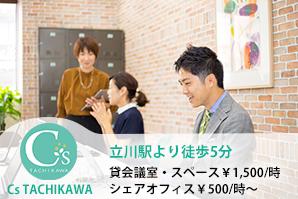 貸会議室1時間¥1,500 シェアオフィス1時間¥500~シーズ立川